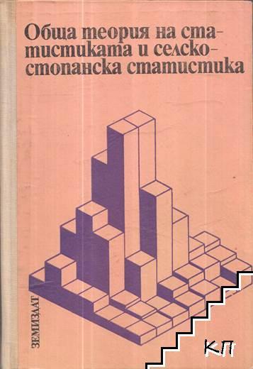 Обща теория на статистиката и селскостопанска статистика