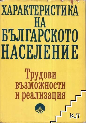 Характеристика на българското население - трудови възможности и реализация