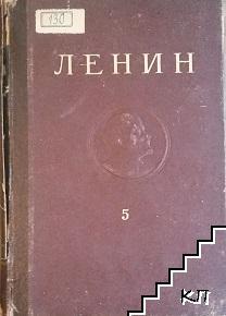 Съчинения. Том 5: Май 1901-февруари 1902
