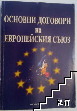 Основни договори на Европейския съюз