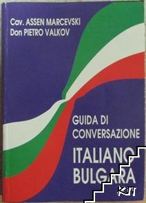Italiano-bulgara guida di conversazione
