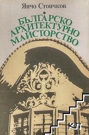 Българско архитектурно майсторство