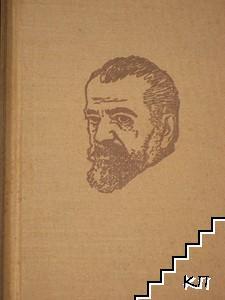 Събрани съчинения. Томъ 5: Немски поети