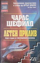 Наследената вселена. Книга 1: Летен прилив