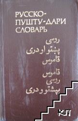 Русско-пушту-дари словарь / د روسیې د پښتو-دری قاموس