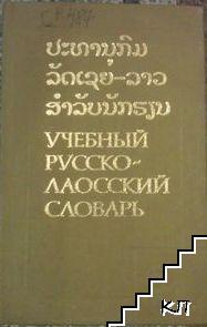 Учебный русско-лаосский словарь