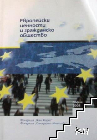 Европейски ценности и гражданско общество