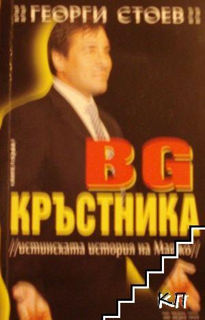 BG Кръстника. Книга 1
