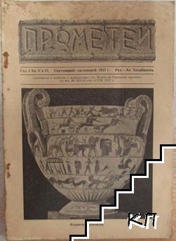 Прометей. Кн. 5-6 / 1937