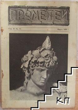 Прометей. Кн. 4 / 1939