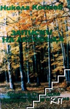 Записки на лесовъда