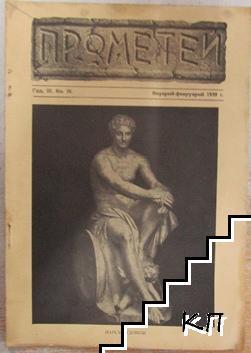 Прометей. Кн. 3 / 1939