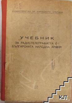 Учебник за радиотелеграфиста от Българската народна армия