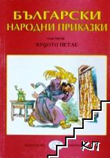 Български народни приказки. Том 3: Куцото петле