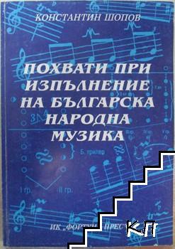 Похвати при изпълнение на българска народна музика