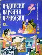Индийски народни приказки
