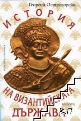История на Византийската държава