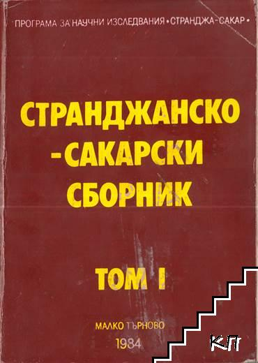 Странджанско-Сакарски сборник. Том 1
