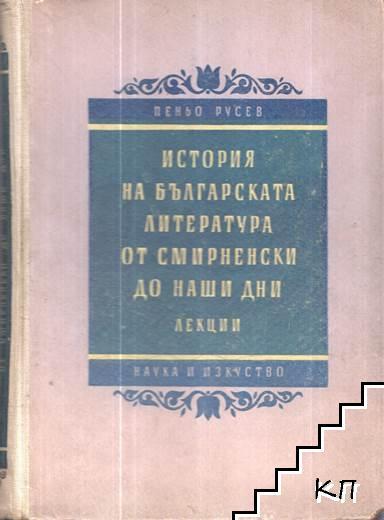 История на българската литература от Смирненски до наши дни