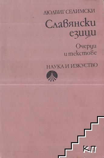 Славянски езици. Очерци и текстове