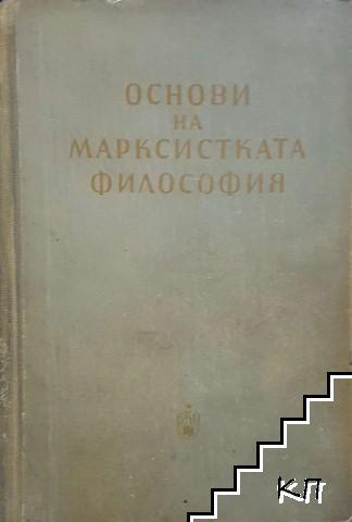 Основи на марксистката философия