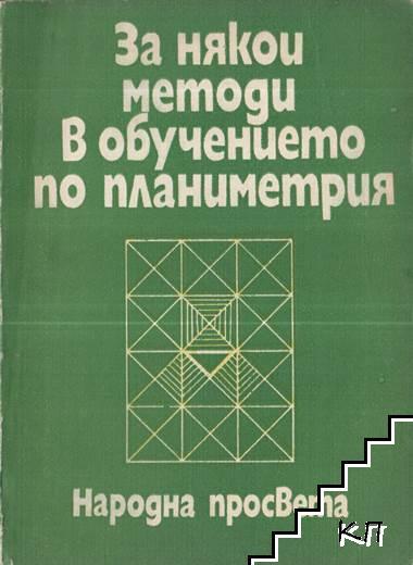 За някои методи в обучението по планиметрия