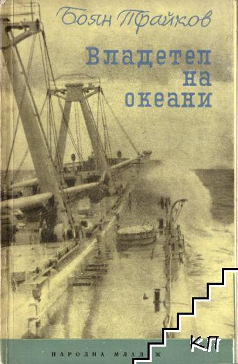 Владетел на океани