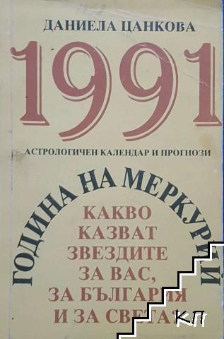 Астрологичен календар и прогнози 1991