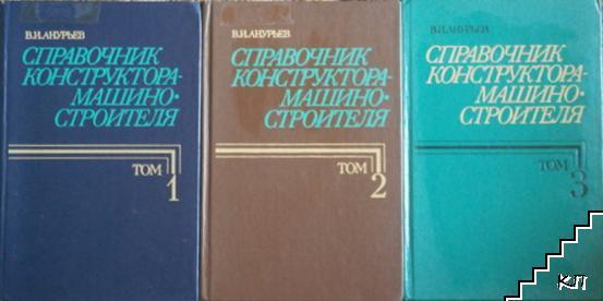 Справочник конструктора-машиностроителя в трех томах. Том 1-3