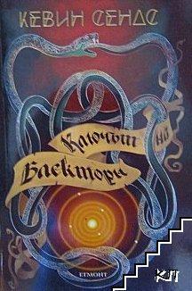 Ключът на Блекторн. Книга 1