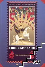 Детска фолклорна енциклопедия. Том 4: Светци и хора