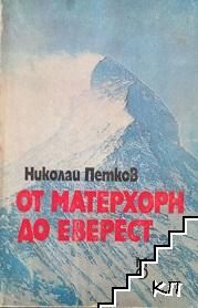 От Матерхорн до Еверест