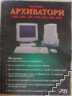 Архиватори