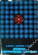 Атомни електрически централи