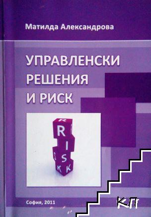 Управленски решения и риск