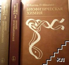 Биофизическая химия. В трех томах. Том 1-3