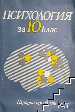 Психология за 10. клас на ЕСПУ