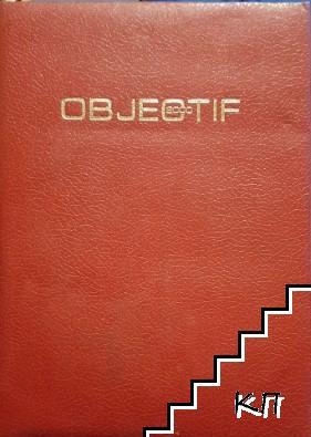Encyclopédie Objectif 2000. Vol. 13