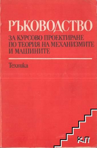 Ръководство за курсово проектиране по теория на механизите и машините