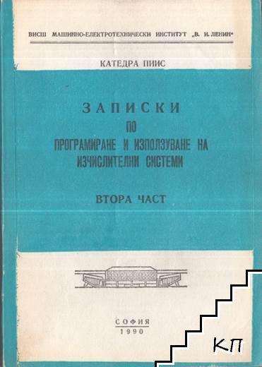 Записки по програмиране и използуване на изчислителни системи. Част 2