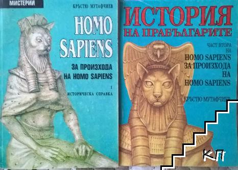 Homo Sapiens за произхода на Homo Sapiens. Част 1-2