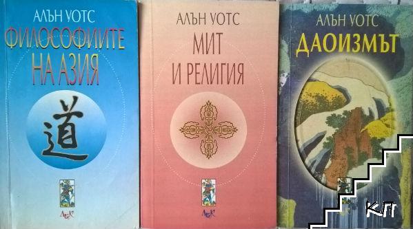 Философиите на Азия / Даоизмът / Мит и религия