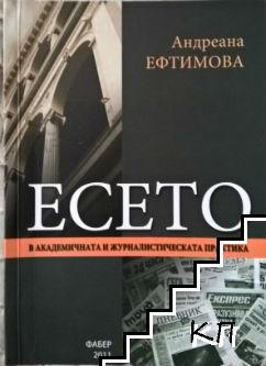 Есето в академичната и журналистическата практика