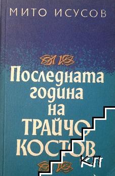 Последната година на Трайчо Костов