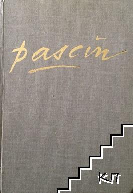 Паскин