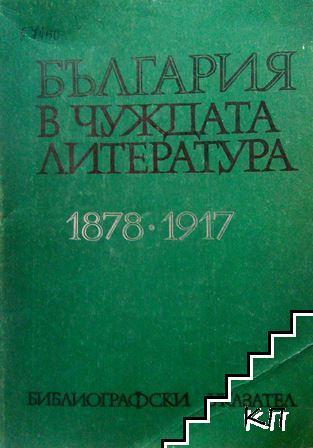 България в чуждата литература 1878-1917
