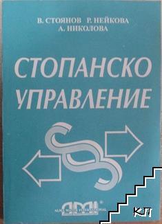 Стопанско управление