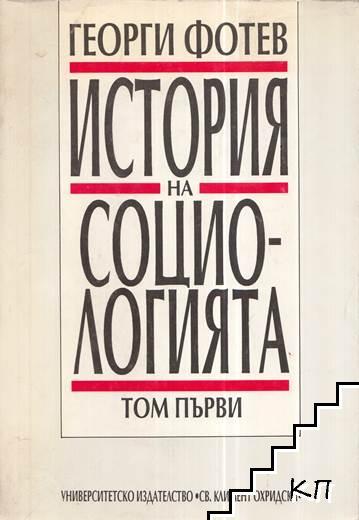 История на социологията. Том 1: Теоретичен увод. Протосоциология