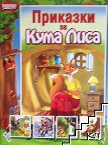 Приказки за Кума Лиса