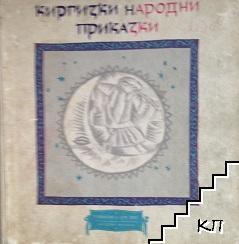 Киргизки народни приказки
